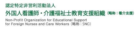 外国人看護師・介護福祉士教育支援組織(看介支援)